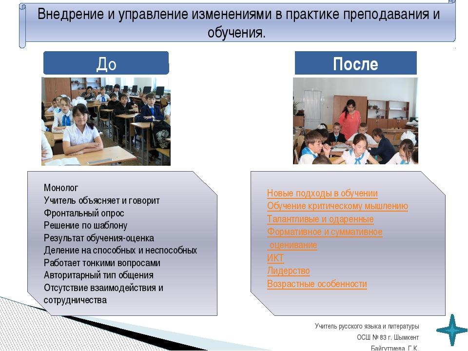 До После Внедрение и управление изменениями в практике преподавания и обучени...