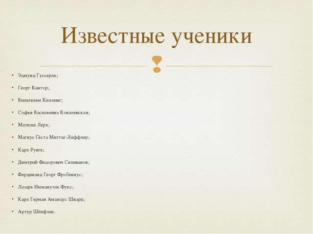 Эдмунд Гуссерль; Георг Кантор; Вильгельм Киллинг; Софья Васильевна Ковалевска...