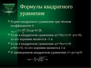 Формулы квадратного уравнения Корни квадратного уравнения при чётном коэффици