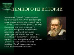 НЕМНОГО ИЗ ИСТОРИИ Математики Древней Греции открыли параболу ещё в 260-170 г