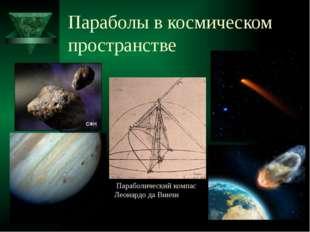 Параболы в космическом пространстве Параболический компас Леонардо да Винчи