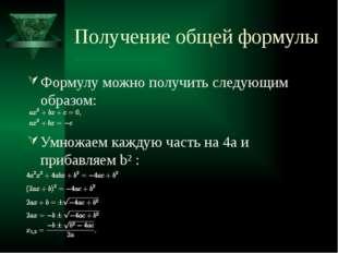 Получение общей формулы Формулу можно получить следующим образом: Умножаем ка
