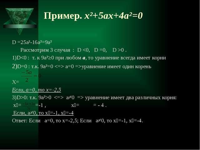 Пример. х²+5ах+4а²=0 D =25а²-16а²=9а² Рассмотрим 3 случая : D 0 . 1)Dуравнени...