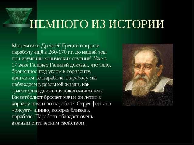 НЕМНОГО ИЗ ИСТОРИИ Математики Древней Греции открыли параболу ещё в 260-170 г...