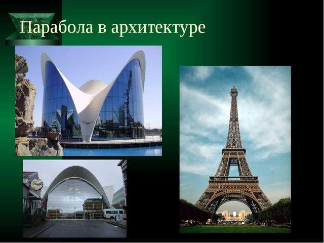 Парабола в архитектуре