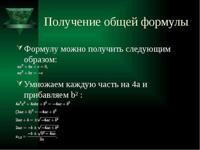 Получение общей формулы Формулу можно получить следующим образом: Умножаем ка...