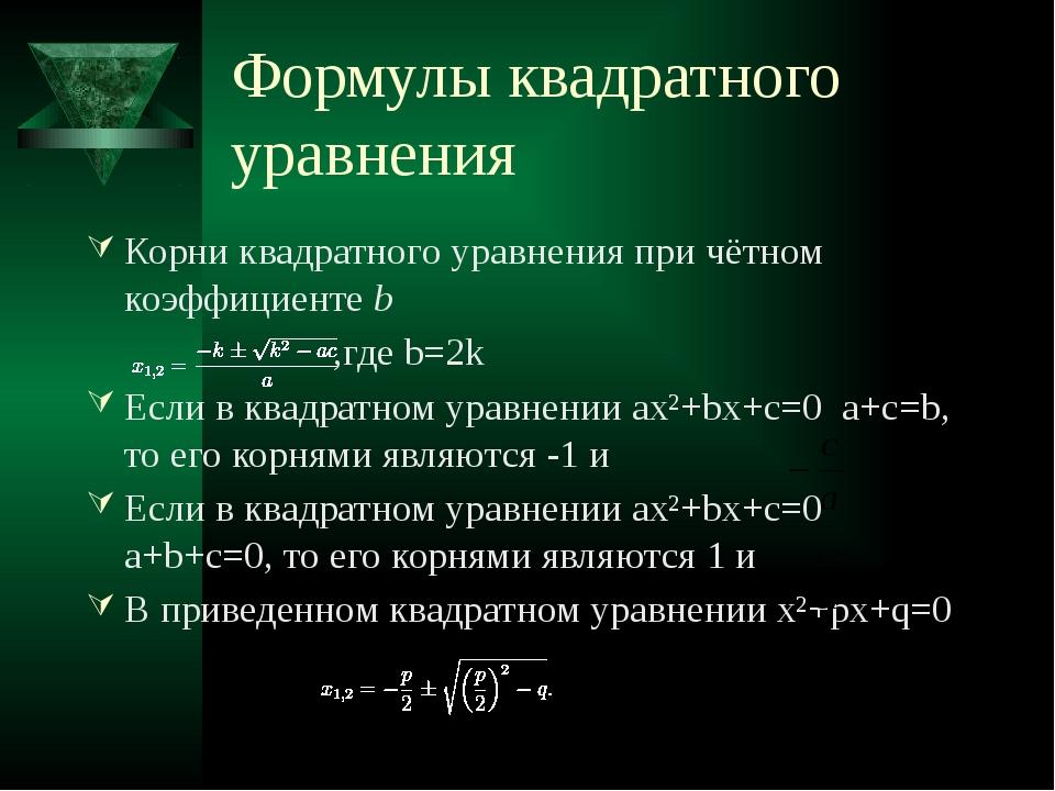 Формулы квадратного уравнения Корни квадратного уравнения при чётном коэффици...