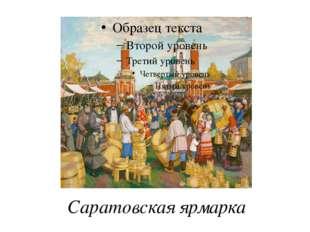 Саратовская ярмарка
