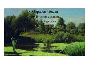 В поле травки хороши, А на речке камыши, Я ручки в воду опущу И их воде пропо