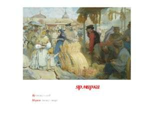 ярмарка Яр (нем.) – год Маркт (нем.) - торг