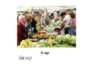 б.зар базар