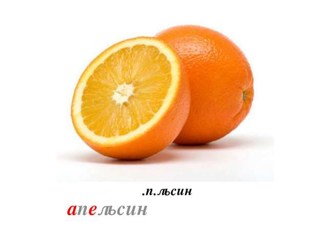 .п.льсин апельсин
