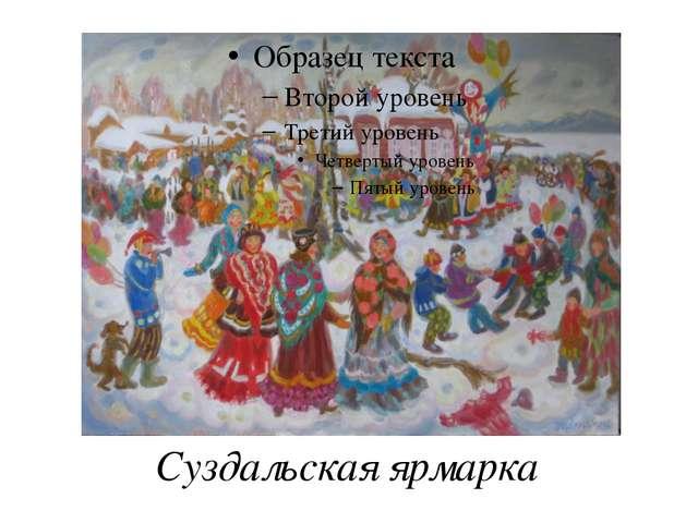 Суздальская ярмарка