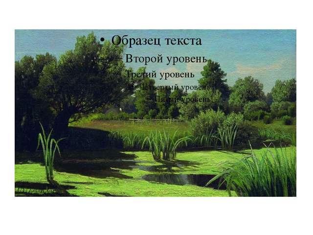 В поле травки хороши, А на речке камыши, Я ручки в воду опущу И их воде пропо...