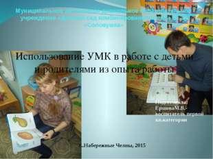Муниципальное автономное дошкольное образовательное учреждение «Детский сад к