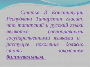 Статья 8 Конституции Республики Татарстан гласит, что татарский и русский яз