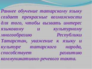 Раннее обучение татарскому языку создает прекрасные возможности для того, что