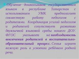 Обучение дошкольников государственным языкам в республике Татарстан с исполь
