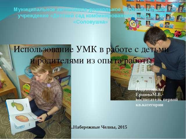 Презентация Работы С Родителями В Группе Доу