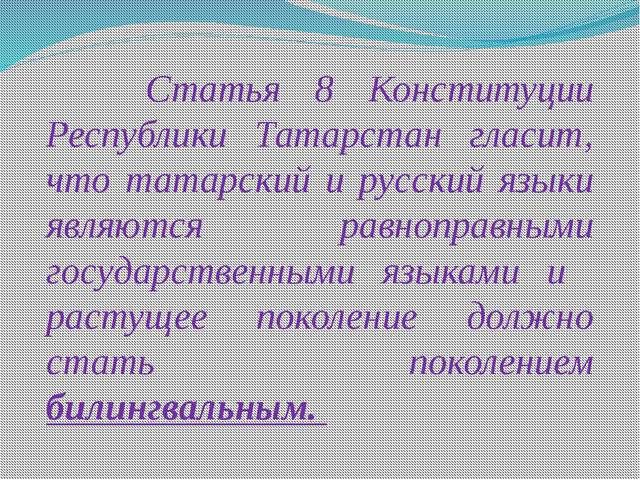 Статья 8 Конституции Республики Татарстан гласит, что татарский и русский яз...