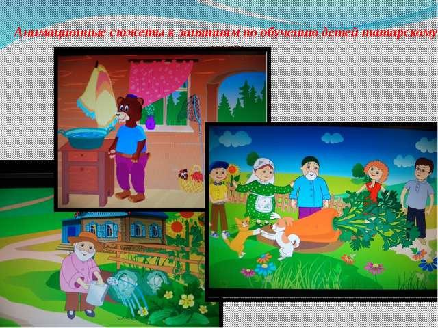 Анимационные сюжеты к занятиям по обучению детей татарскому языку