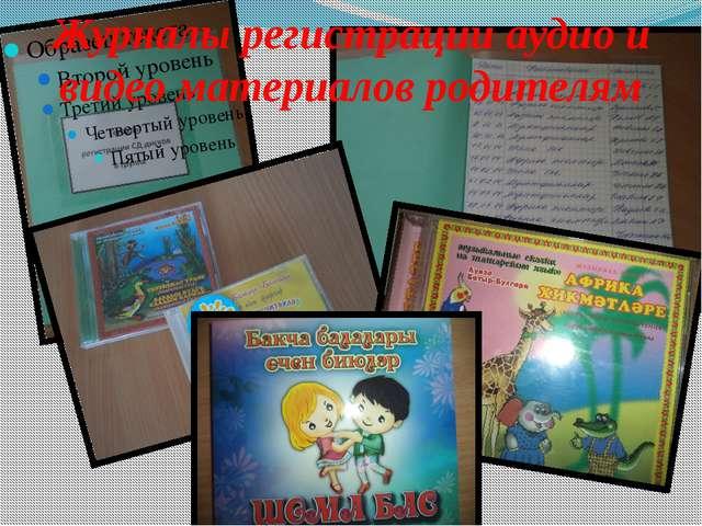Журналы регистрации аудио и видео материалов родителям