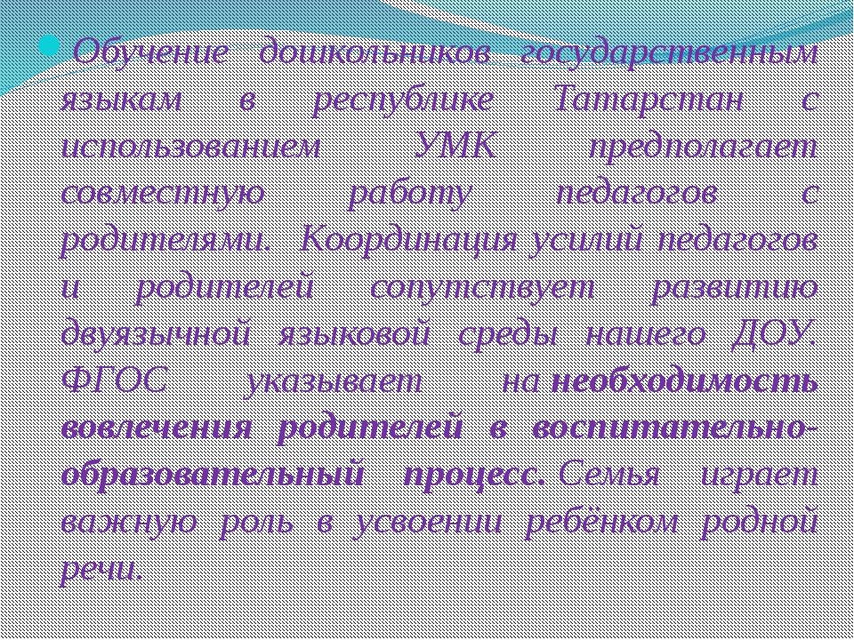 Обучение дошкольников государственным языкам в республике Татарстан с исполь...