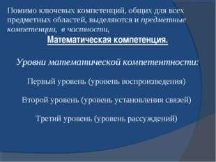 Помимо ключевых компетенций, общих для всех предметных областей, выделяются и