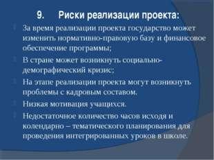 9.Риски реализации проекта: За время реализации проекта государство может из