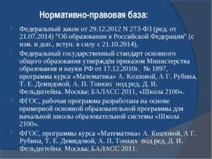 Нормативно-правовая база: Федеральный закон от 29.12.2012 N 273-ФЗ (ред. от 2