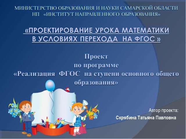 Автор проекта: Скрябина Татьяна Павловна