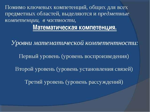 Помимо ключевых компетенций, общих для всех предметных областей, выделяются и...