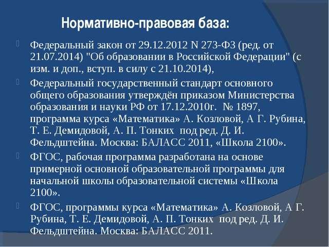 Нормативно-правовая база: Федеральный закон от 29.12.2012 N 273-ФЗ (ред. от 2...