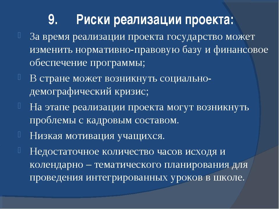 9.Риски реализации проекта: За время реализации проекта государство может из...
