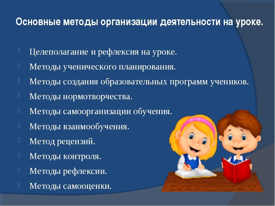 Основные методы организации деятельности на уроке. Целеполагание и рефлексия...