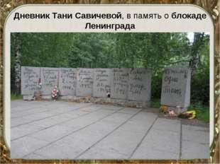 Дневник Тани Савичевой, в память о блокаде Ленинграда