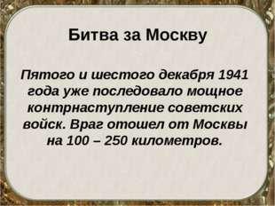 Битва за Москву Пятого и шестого декабря 1941 года уже последовало мощное кон