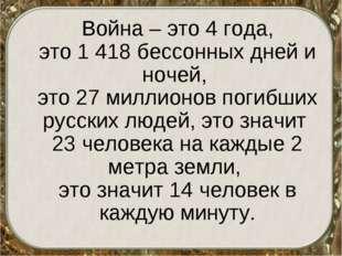Война – это 4 года, это 1 418 бессонных дней и ночей, это 27 миллионов погиб