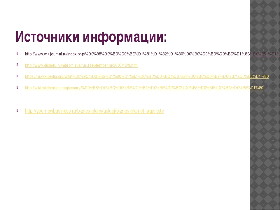 Источники информации: http://www.wikijournal.ru/index.php/%D0%98%D0%BD%D0%BE%...