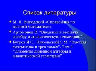 Список литературы М. Я. Выгодский «Справочник по высшей математике» Артомонов