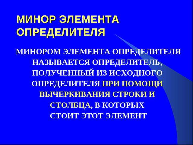 МИНОР ЭЛЕМЕНТА ОПРЕДЕЛИТЕЛЯ МИНОРОМ ЭЛЕМЕНТА ОПРЕДЕЛИТЕЛЯ НАЗЫВАЕТСЯ ОПРЕДЕЛИ...