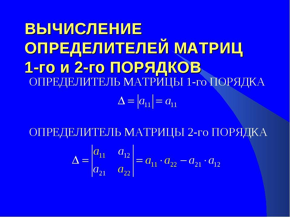 ВЫЧИСЛЕНИЕ ОПРЕДЕЛИТЕЛЕЙ МАТРИЦ 1-го и 2-го ПОРЯДКОВ