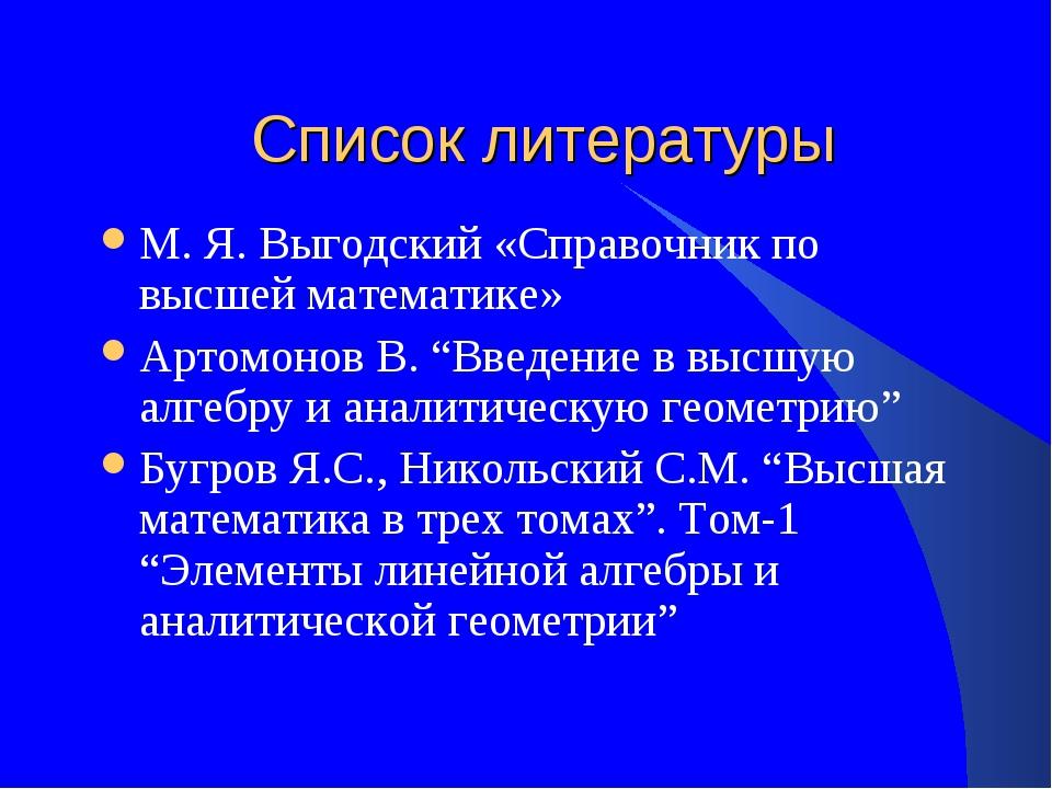 Список литературы М. Я. Выгодский «Справочник по высшей математике» Артомонов...