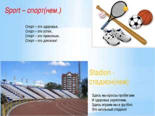 Sport – спорт(нем.) Спорт – это здоровье, Спорт – это успех, Спорт – это прик