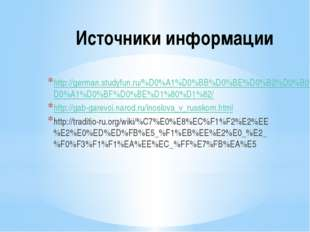Источники информации http://german.studyfun.ru/%D0%A1%D0%BB%D0%BE%D0%B2%D0%B0