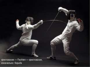 фехтование — Fechten — фехтование, изначально: борьба