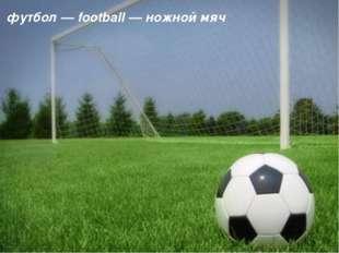 футбол — football — ножной мяч