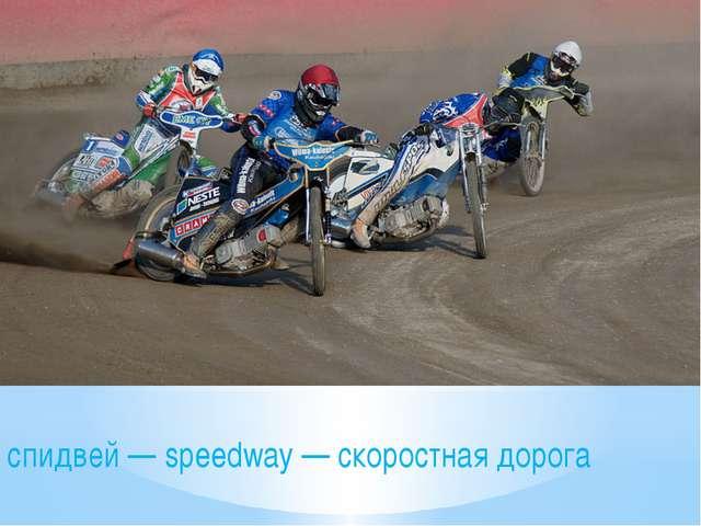 спидвей — speedway — скоростная дорога