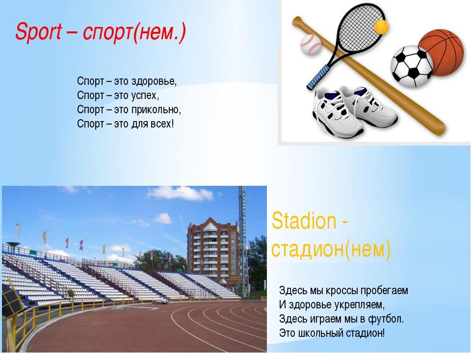 Sport – спорт(нем.) Спорт – это здоровье, Спорт – это успех, Спорт – это прик...