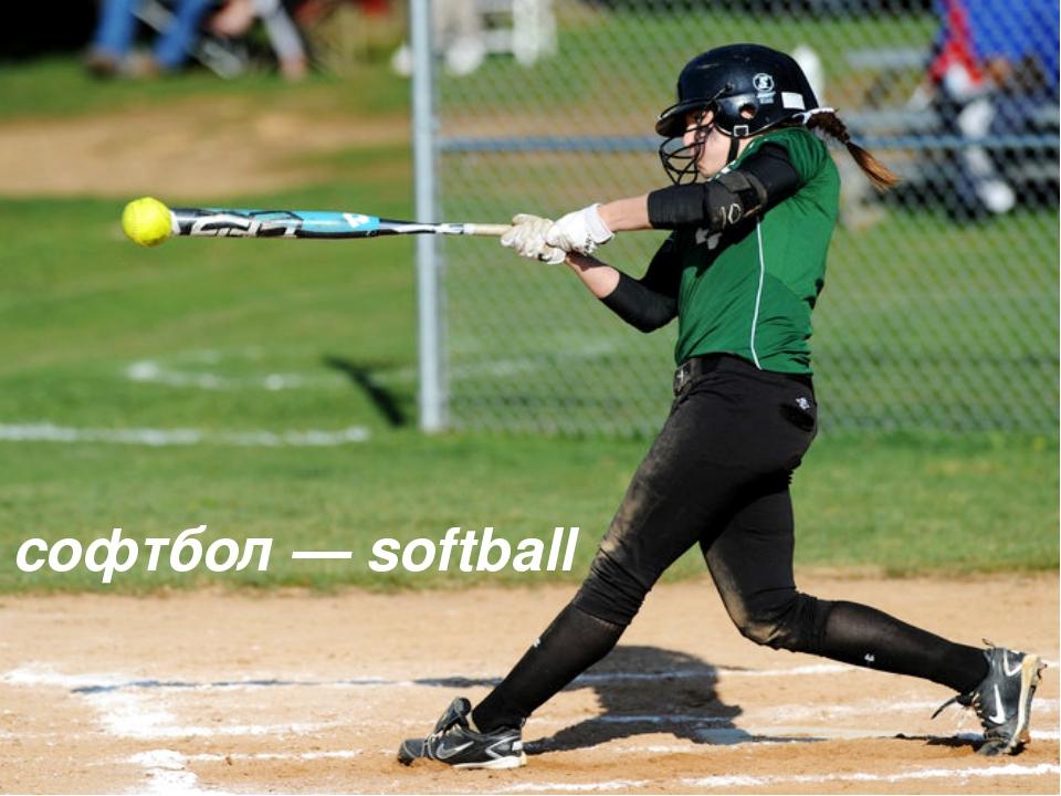 софтбол — softball